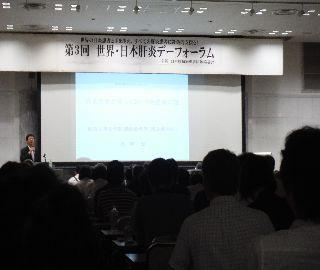 第3回世界日本肝炎デーフォーラムに参加しました