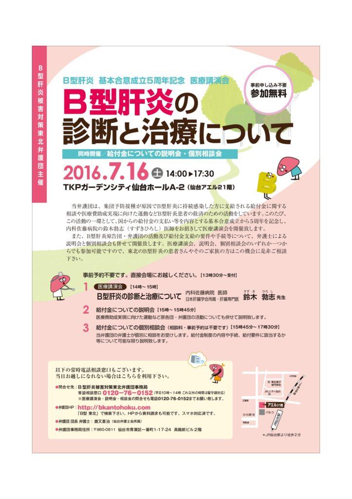 7月16日B型肝炎医療講演会のお知らせ-001