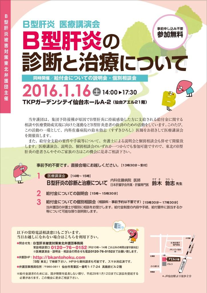 平成28年1月16日14時からB型肝炎医療講演会と給付金に関する説明会を開催します。